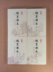 德育课本(全四册)
