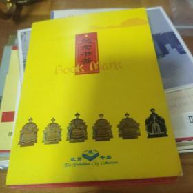 中国故宫 纪念书签(清 12帝)