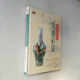古月轩与珐琅彩瓷,,2号2层