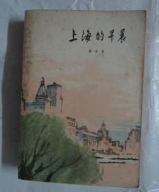 上海的早晨(第二部)(626页厚本)周而复著