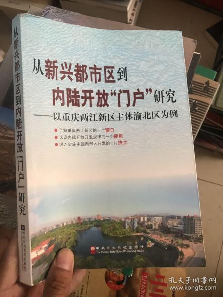 """从新兴都市区到内陆开放""""门户""""研究:以重庆两江新区主体渝北区为例"""