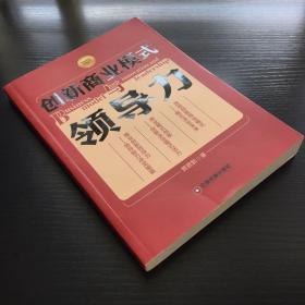 华夏智库金牌培训师书系:创新商业模式与领导力