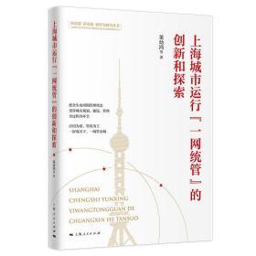 """上海城市运行""""一网统管""""的创新和探索❤ 董幼鸿 上海人民出版社9787208171923✔正版全新图书籍Book❤"""