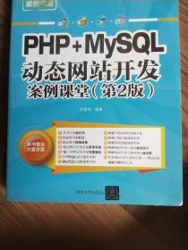 PHP+MySQL动态网站开发案例课堂(第2版)(网站开发案例课堂),全新未拆封