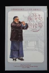 /原图卡/极限片/  专293传统服饰邮票原图卡4全连封套