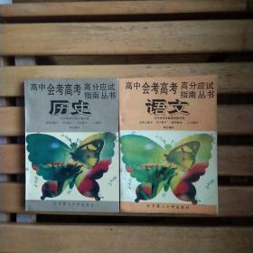 高中会考高考高分应试指南丛书:语文、历史2本合售