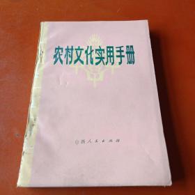 农村文化实用手册