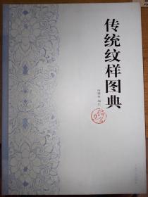 传统纹样图典·边饰篇