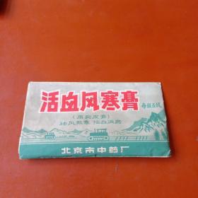 中药膏药标:活血风寒膏(原狗皮膏)每张五钱(北京中药厂)内有1贴
