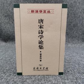 全新特惠· 唐宋诗学论集