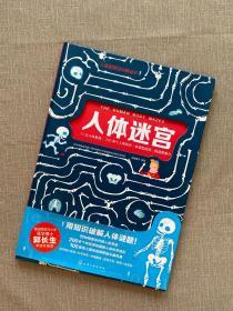 儿童智慧百科解谜书--人体迷宫