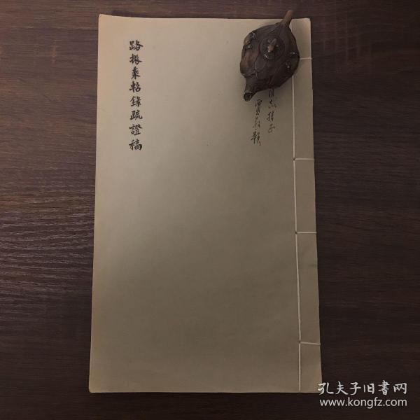 路振乘轺录疏证稿  贾敬颜签赠本