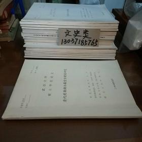 武汉大学 硕士学位论文: 清代前期湖北籍官方精英研究(作者肖卫华签名本)