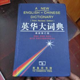 英华大词典(修订第3版)最新修订版