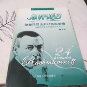 怎样弹好拉赫玛尼诺夫24首前奏曲:拉赫玛尼诺夫作品系列研究之2:32开,扫码上书