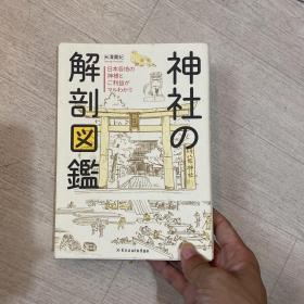 神社解剖图鉴 日本 2017 日语