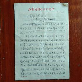 著名画家毕宝祥先生手稿