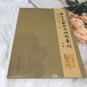 出土文献综合研究集刊(第十辑)