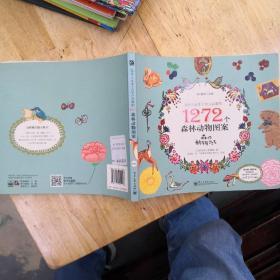 设计人&手工达人必备的 1272个森林动物图案(全彩)无DVD光盘:私·素材工艺盒