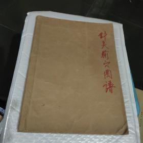 针灸腧穴图谱 1965年印 封面被牛皮纸粘一起了 内页干净