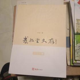养拙堂文存-诗歌卷(七)(未翻阅)