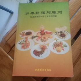 水果拼摆与雕刻:赵惠源果品制作艺术造型图解