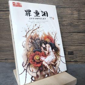 儿童文学金牌作家书系:罪童泪