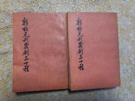 新校元刊杂剧三十种(上下)