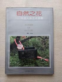 《自然之花  --  中国人体艺术摄影》