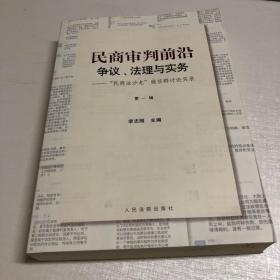"""民商审判前沿:争议、法理与实务——""""民商法沙龙""""微信群讨论实录(第一辑)"""