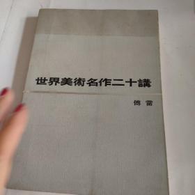 世界美术名作二十讲 傅雷