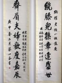 温州著名书法家蔡心谷先生寿联一副 148x38cm