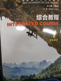 全新版大学高阶英语 综合教程1