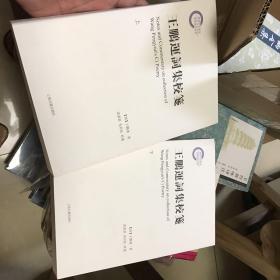 王鹏运词集校笺 上下册