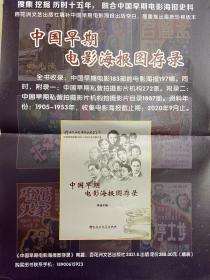 中国早期电影海报图存录