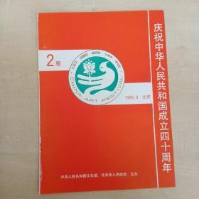 節目單 楊貴妃---- 慶祝中華人民共和國成立四十周年(第二屆中國藝術節 1989,9)