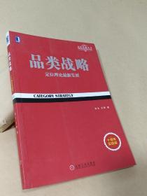 品类战略;定位理论最新发展(定位经典丛书)