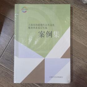 上海市构建现代公共文化服务体系基层实践案例集