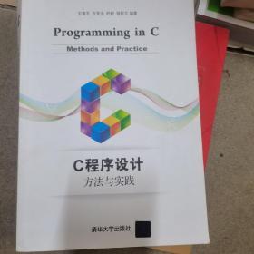 C程序设计:方法与实践