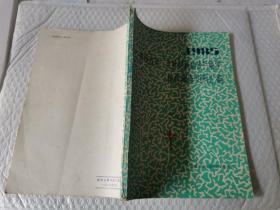 1985贵州省第二次肺结核病流行病学抽样调查资料汇编贵州省结核病防治研究所