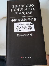 中国基础教育年签  化学卷
