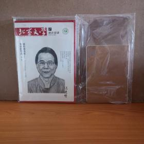 北京文学精彩阅读2020年7期