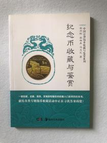 纪念币收藏与鉴赏 87-29