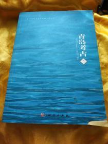 青岛考古(二) 右下书角裁剪如图