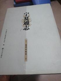 宁夏通志地理环境卷(下)