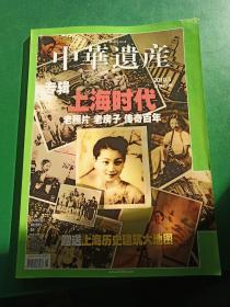 中华遗产2010.5