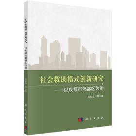 社会救助模式创新研究——以成都市郫都区为例