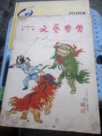 文艺学习(1956年第2-3-4-10-11期)共5本合售