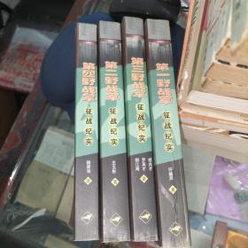 第一 二 三 四野战军 征战纪实 全4册合售