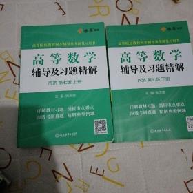 高等数学辅导及习题精解同济大学第七版 上册下册